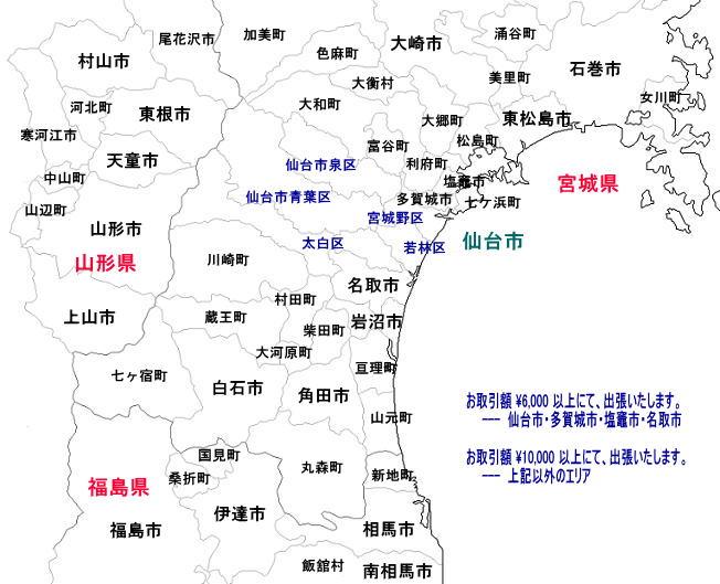 粗大ゴミ回収 庭木伐採 出張エリア / 仙台市ほか宮城県南部・山形県東部・福島県北部へ伺います。